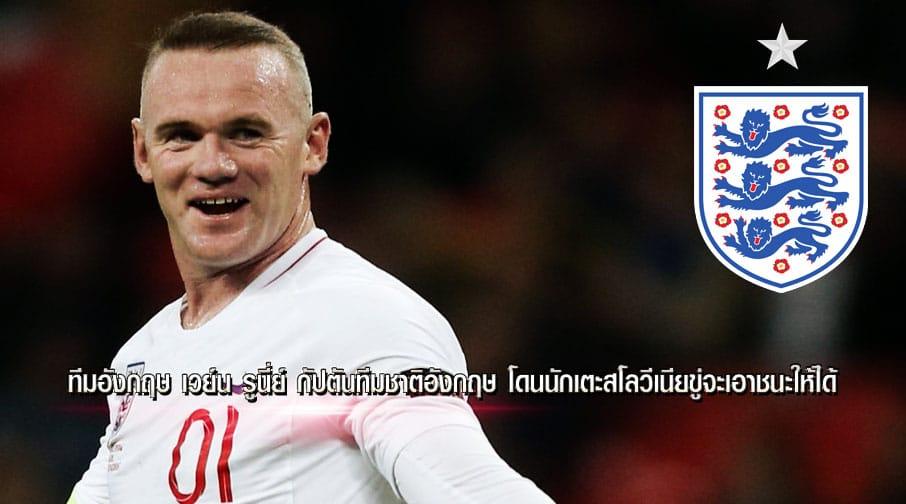 ทีมอังกฤษ